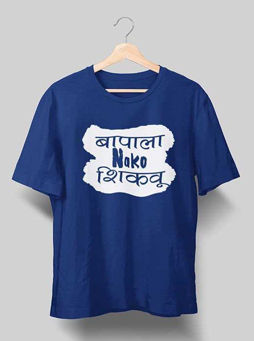 Bapala Nako Shikavu Marathi Attitude T shirt Blue