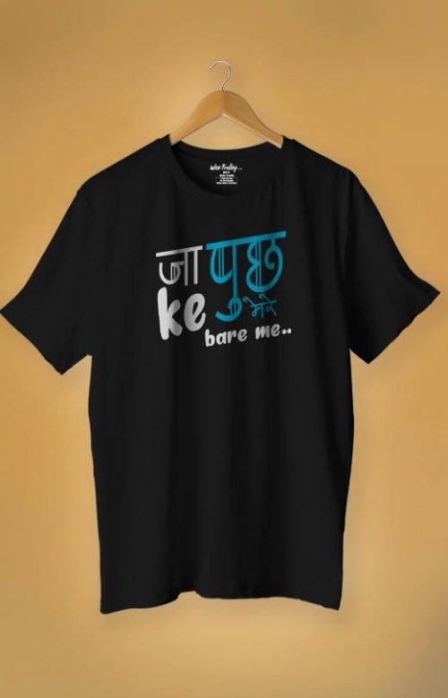 Jaa Ke Puch Mere Bare Me Attitude Hindi T shirt Black