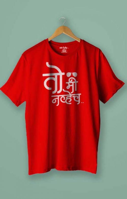 Marathi Funny T-Shirt Red