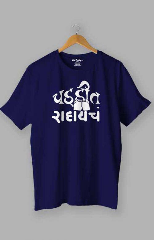 Chaddit Rahaycha Funny Marathi T-Shirt Blue