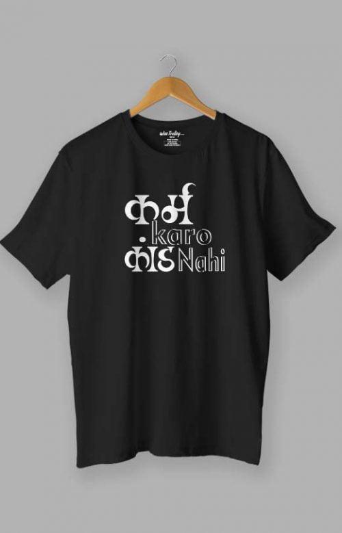 Karm Nahi Kand Karo Hindi T shirt Black