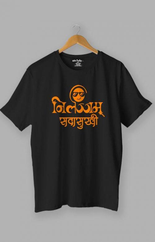 Nirlajyam Sadasukhi T shirt Black