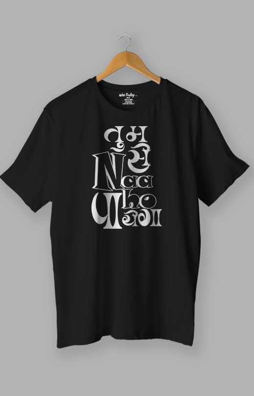 Tumse Na Ho Payega T shirt Black